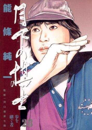 月下の棋士(28) (ビッグコミックス) -