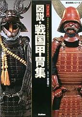 図説・戦国甲冑集―決定版 (歴史群像シリーズ)