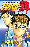 ゴッドハンド輝(3) (少年マガジンコミックス)