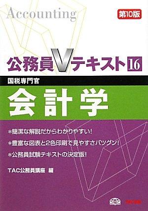 国税専門官対策公務員Vテキスト〈16〉会計学