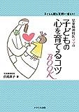 児童精神科医ママの子どもの心を育てるコツBOOK