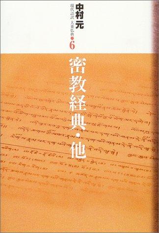 密教経典・他 (現代語訳大乗仏典)
