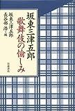 坂東三津五郎歌舞伎の愉しみ