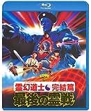 霊幻道士・完結編/最後の霊戦 [Blu-ray]