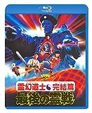 霊幻道士・完結編/最後の霊戦[Blu-ray/ブルーレイ]