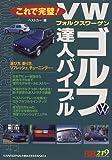 VW(フォルクスワーゲン)ゴルフ達人バイブル—これで完璧! (レッドバッジシリーズ (219))