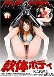 軟体ボディ FLEX GIRL [DVD]