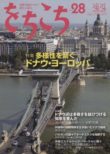 をちこち 第28号(2009年4月・5月号) 特集「多様性を繋ぐドナウ・ヨーロッパ」