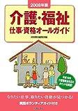 介護・福祉 仕事・資格オールガイド〈2008年版〉
