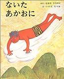 ないたあかおに (ひろすけ絵本 2)