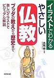 イラストでわかるやさしい仏教―ブッダの教え、歴史をビジュアル解説