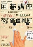 NHK 囲碁講座 2015年 09 月号 [雑誌]