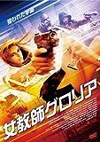 女教師グロリア [DVD]