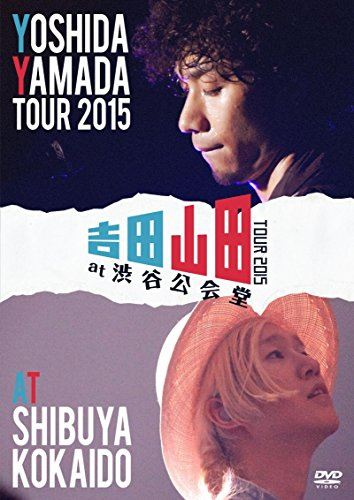 吉田山田TOUR 2015 at 渋谷公会堂 [DVD]