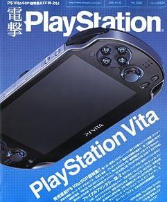 電撃PlayStation (プレイステーション) 2011年 12/22号 [雑誌]