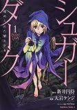 シュガーダーク 埋められた闇と少女 (1) (角川コミックス・エース 98-18)