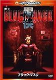 ブラック・マスク デジタル・リマスター版 [DVD]