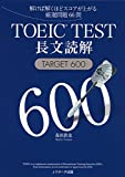 TOEICRTEST長文読解TARGET600