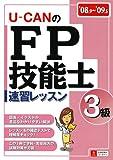 '08~'09年版ユーキャンのFP技能士3級速習レッスン