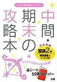 中間・期末の攻略本 東京書籍版 新編 新しい国語 2年