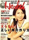 日経 Health (ヘルス) 2008年 04月号 [雑誌]