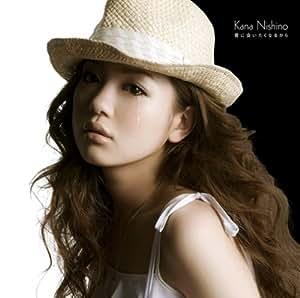 KANA NISHINO - KIMI NI AITAKU NARUKARA - Amazon.com Music