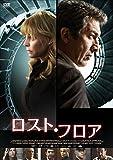 ロスト・フロア[DVD]