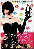 セックス・カウントダウン [DVD]