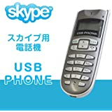 液晶表示 スカイプ用電話機 USB接続 SkypePhone FS-SKF800
