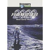 ディスカバリーチャンネル 月面基地建設2020 [DVD]