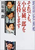 それでも、小泉純一郎を支持します―Discover Japan 1955-2002