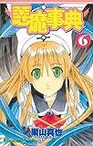悪魔事典 6 (ガンガンコミックス)