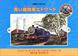 青い機関車エドワード (汽車のえほん)