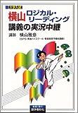 横山ロジカル・リーディング講義の実況中継—大学入試