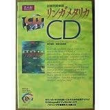 話題別英単語 リンガメタリカ CD