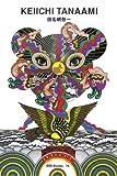 田名網敬一 ggg Books 76(スリージーブックス 世界のグラフィックデザインシリーズ76)