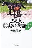 馬と人、真実の物語〈2〉