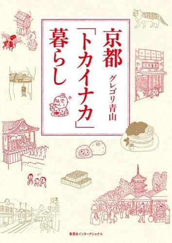 京都「トカイナカ」暮らし