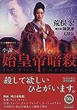 小説 始皇帝暗殺 (角川文庫)