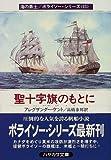 聖十字旗のもとに—海の勇士・ボライソー・シリーズ〈23〉 (ハヤカワ文庫NV)