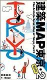 建築MAP東京 mini〈2〉