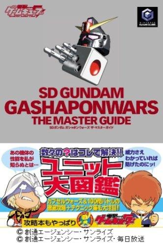 SDガンダムガシャポンウォーズザ・マスターガイド (電撃ゲームキューブ)