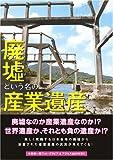 廃墟という名の産業遺産
