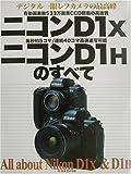 ニコンD1X/ニコンD1Hのすべて—デジタル一眼レフカメラの最高峰