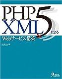 PHP5 & XMLによるWebサービス構築