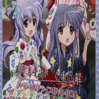 TVアニメ「ひぐらしのなく頃に 解」スペシャルプライス DVD-BOX