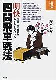 明快 四間飛車戦法―急戦・持久戦もらくらくさばける (将棋必勝シリーズ)