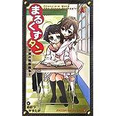 まるくすタン―学園の階級闘争 (A‐KIBA Books Lab)