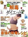 解毒ダイエット—毒を出して、便秘、肌荒れ、不調もスッキリ (日経BPムック)
