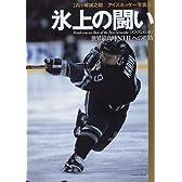 氷上の闘い―内ヶ崎誠之助アイスホッケー写真集